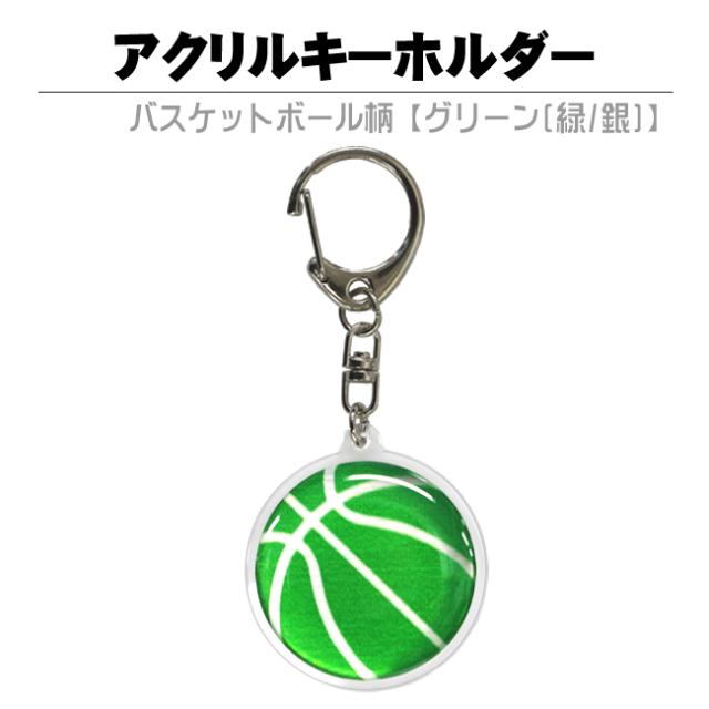 アクリルキーホルダー バスケットボール柄【グリーン(緑/銀)】