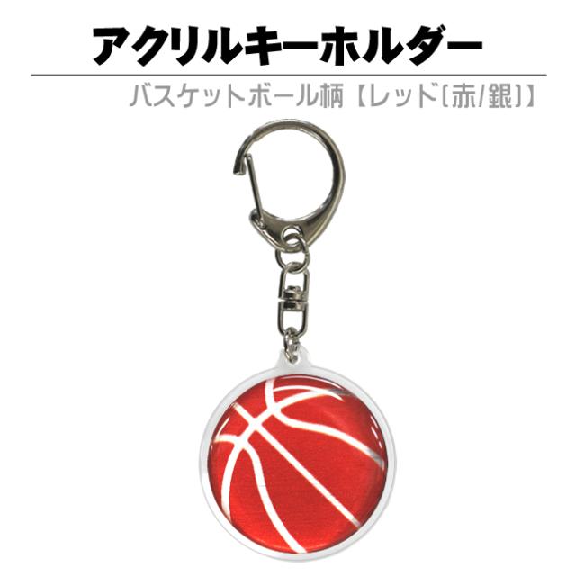アクリルキーホルダー バスケットボール柄【レッド(赤/銀)】