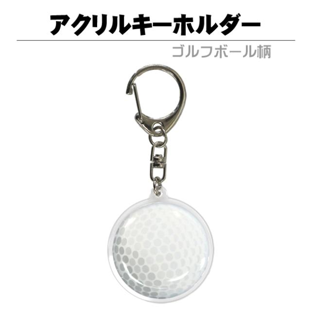 アクリルキーホルダー ゴルフボール柄 商品説明