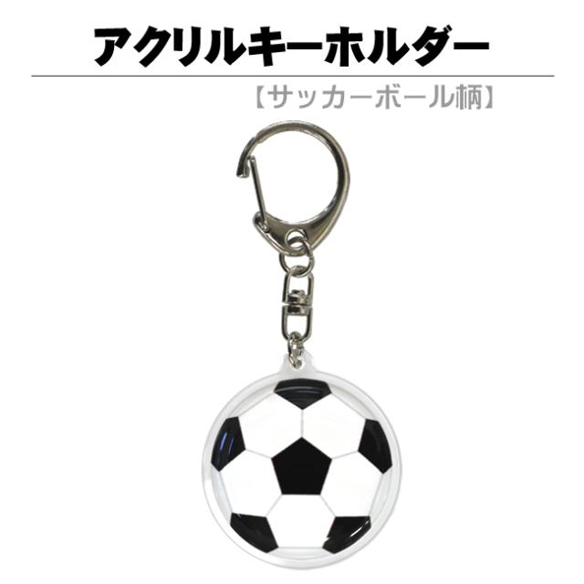 アクリルキーホルダー サッカーボール柄 商品説明