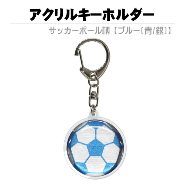 アクリルキーホルダー サッカーボール柄【ブルー(青/銀)】