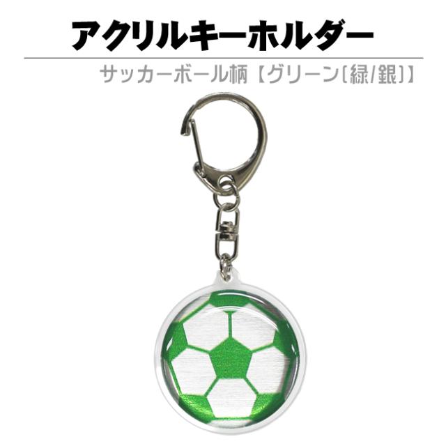 アクリルキーホルダー サッカーボール柄【グリーン(緑/銀)】
