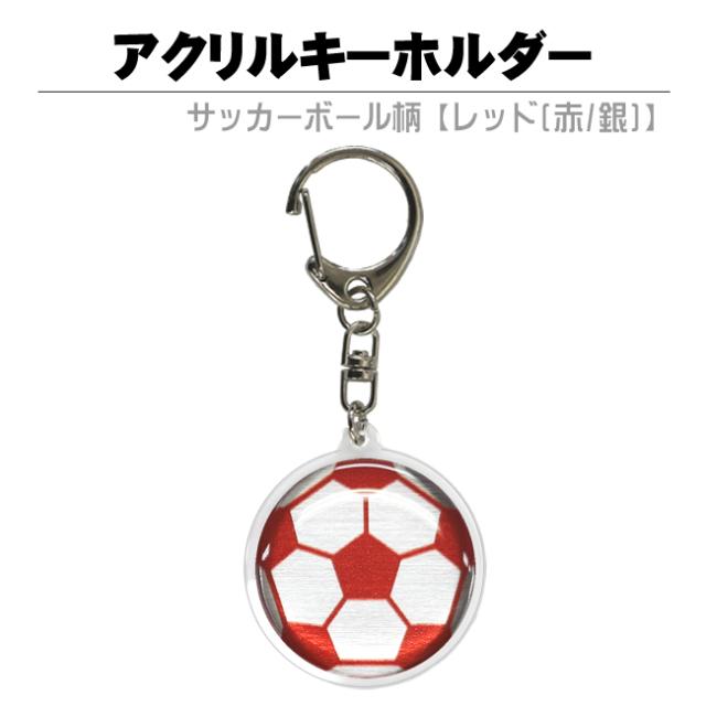アクリルキーホルダー サッカーボール柄【レッド(赤/銀)】