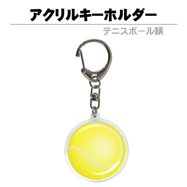 アクリルキーホルダー テニスボール柄 商品説明