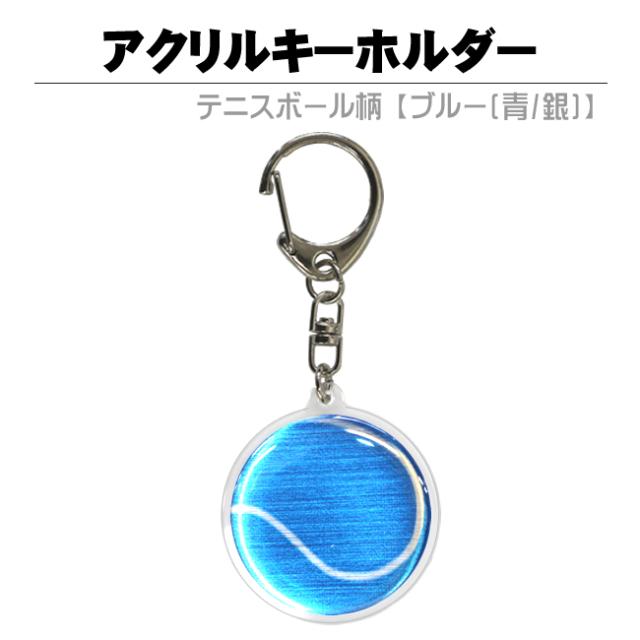 アクリルキーホルダー テニスボール柄【ブルー(青/銀)】