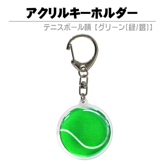 アクリルキーホルダー テニスボール柄【グリーン(緑/銀)】