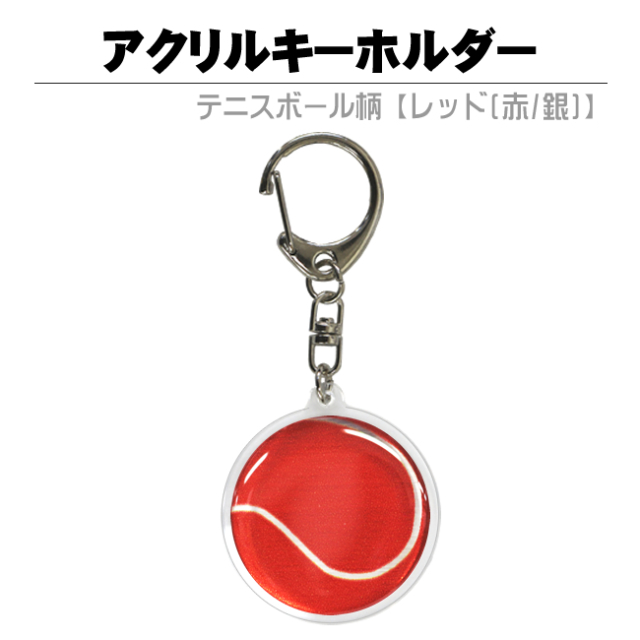アクリルキーホルダー テニスボール柄【レッド(赤/銀)】