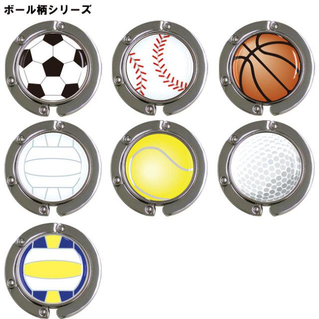 バッグハンガー ボール柄7種