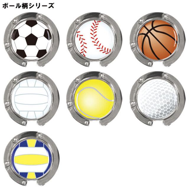 バッグハンガー ボール柄 7種類