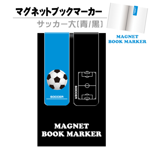 マグネットブックマーカー サッカー大(青/黒)