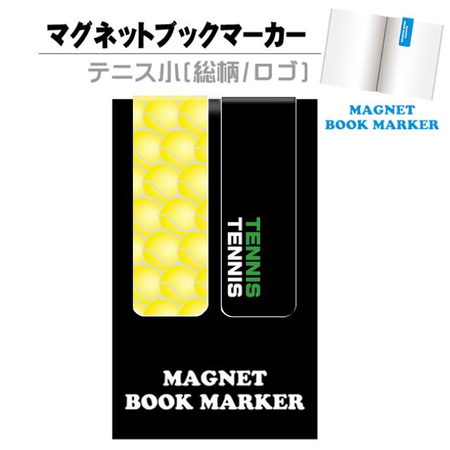 マグネットブックマーカー テニス小(総柄/ロゴ)