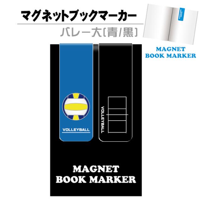 マグネットブックマーカー バレー大(青/黒)