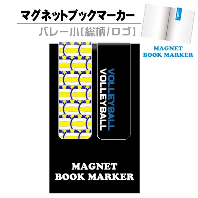 マグネットブックマーカー バレー小(総柄/ロゴ)