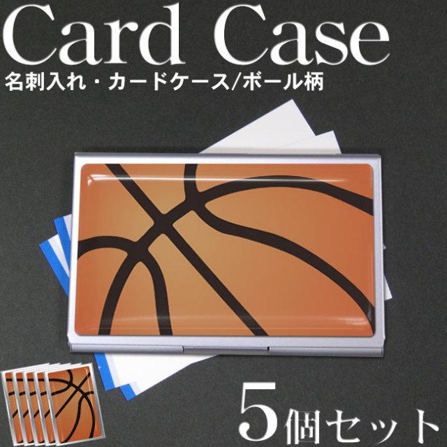 バスケットボール柄 大 5個セット