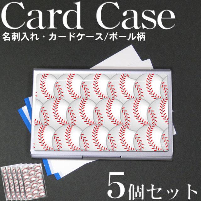 名刺ケース 5個セット 野球ボール柄 小