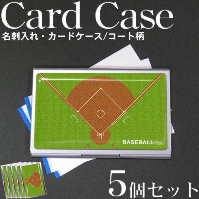 名刺ケース 5個セット 野球グラウンド柄