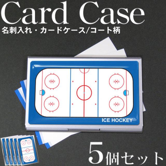 名刺ケース 5個セット アイスホッケーコート柄