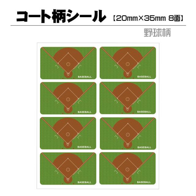 コートシール 野球