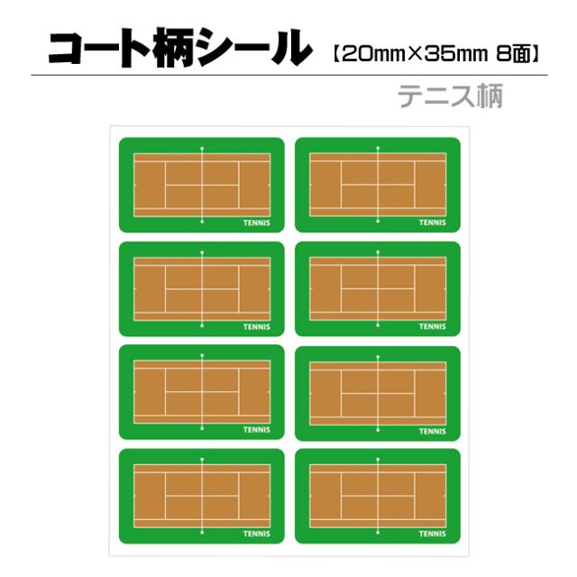 コートシール テニス