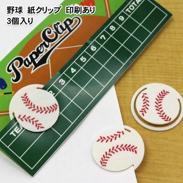 野球 紙クリップ 印刷あり 3個セット