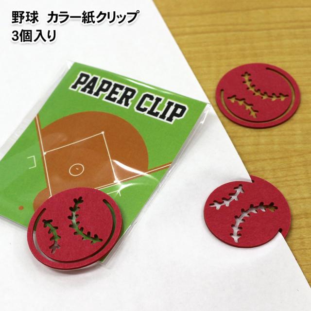 野球 カラー紙クリップ(赤) 3個セット