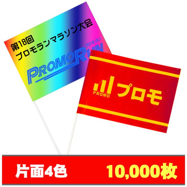 紙手旗片面4色10000枚