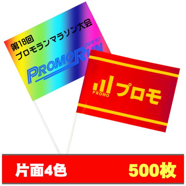紙手旗片面4色500枚