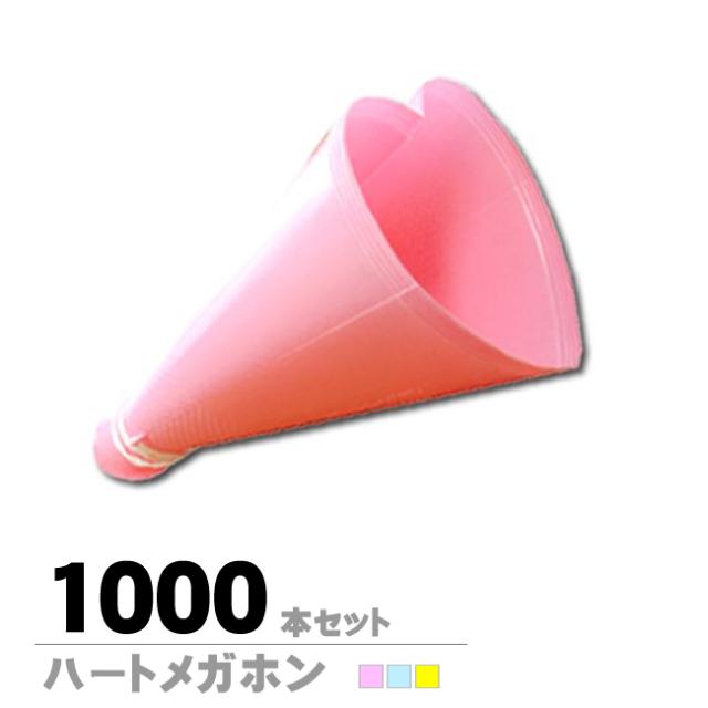 ハートメガホン1000本セット