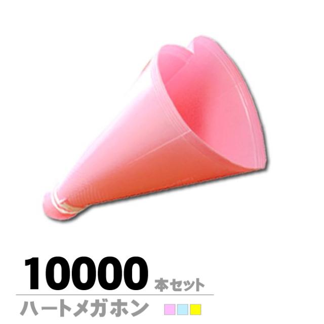 ハートメガホン10000本セット