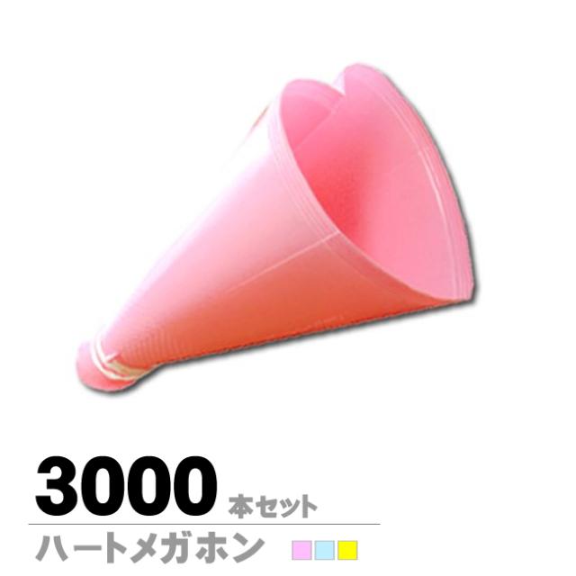 ハートメガホン3000本セット