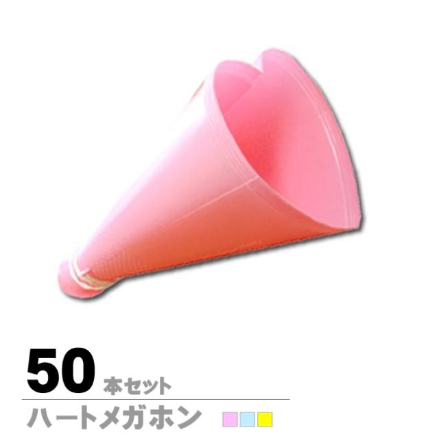 ハートメガホン50本セット