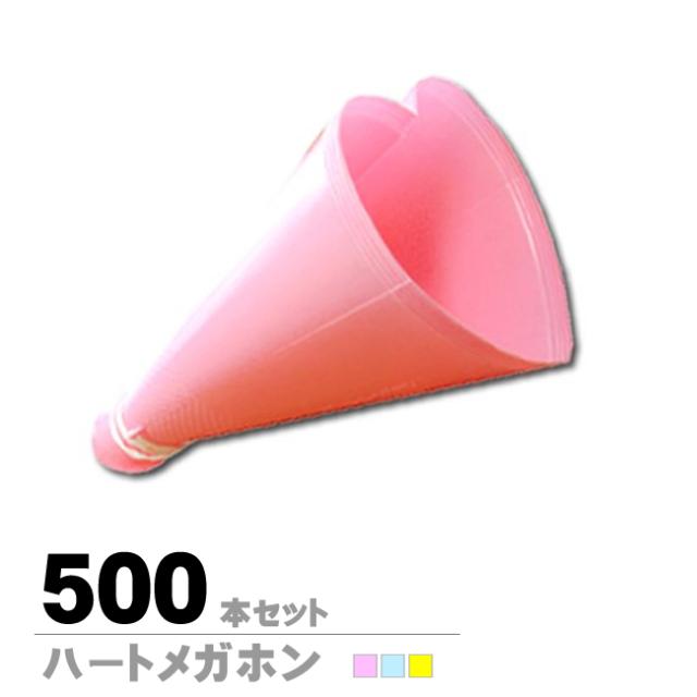 ハートメガホン500本セット
