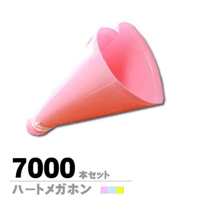 ハートメガホン7000本セット