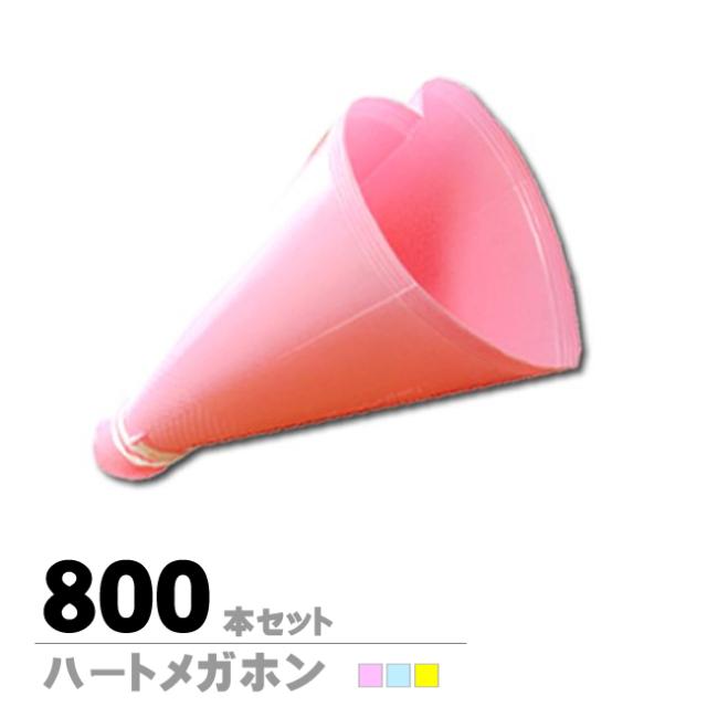ハートメガホン800本セット