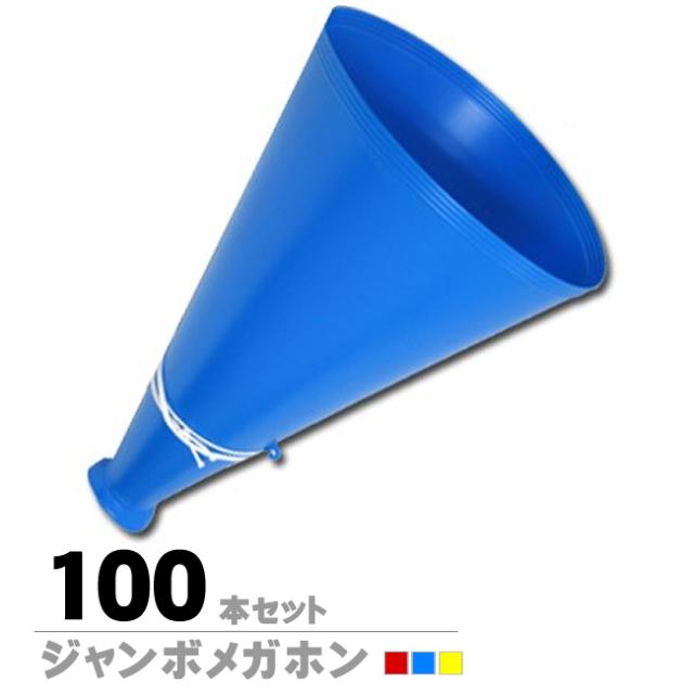 ジャンボメガホン100本セット