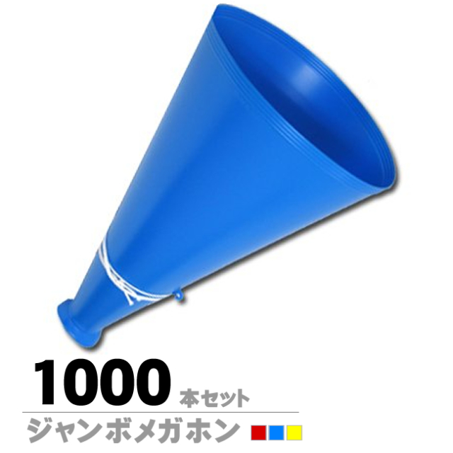 ジャンボメガホン1000本セット