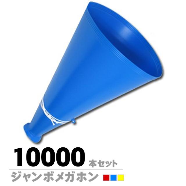 ジャンボメガホン10000本セット