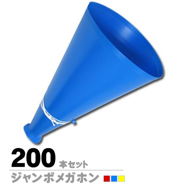 ジャンボメガホン200本セット