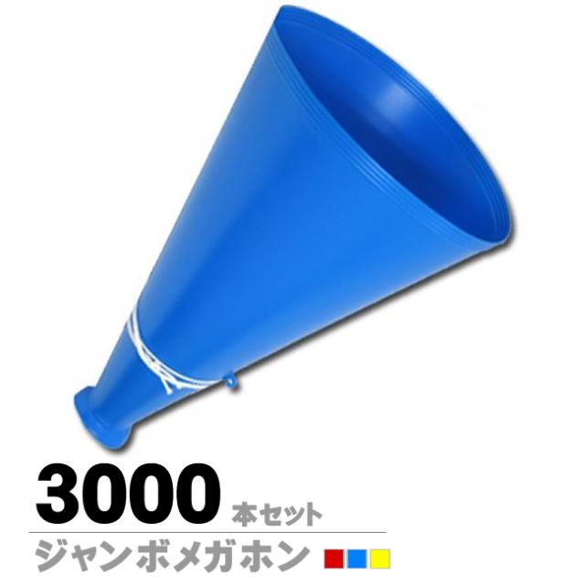ジャンボメガホン3000本セット