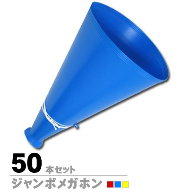 ジャンボメガホン50本セット