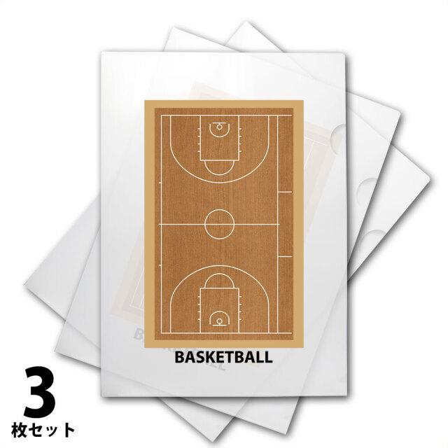 A4 クリアファイル 3枚セット バスケットボール柄