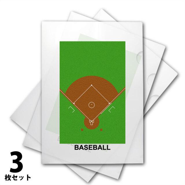 A4 クリアファイル 3枚セット 野球グラウンド柄