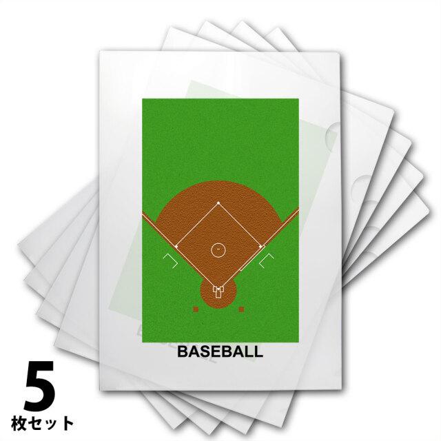A4 クリアファイル 5枚セット 野球グラウンド柄