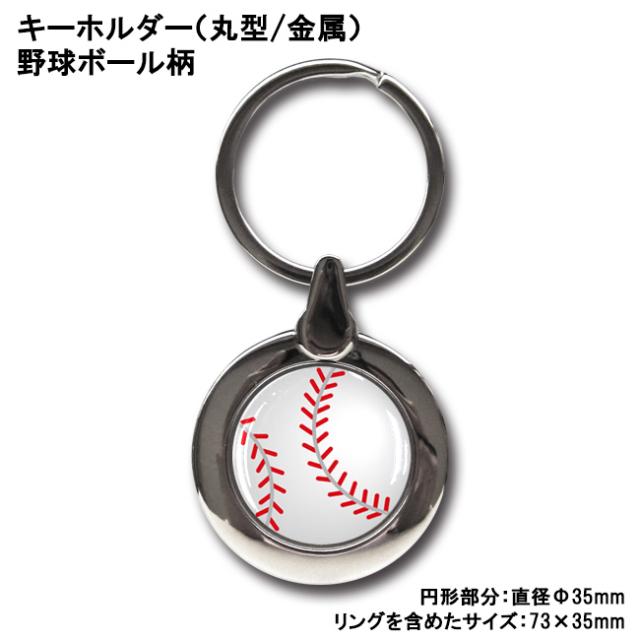 キーホルダー(金属/円形/Φ35mm) 野球ボール柄