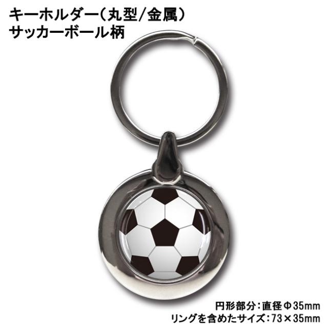 キーホルダー(金属/円形/Φ35mm) サッカーボール柄