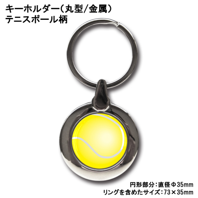 キーホルダー(金属/円形/Φ35mm) テニスボール柄