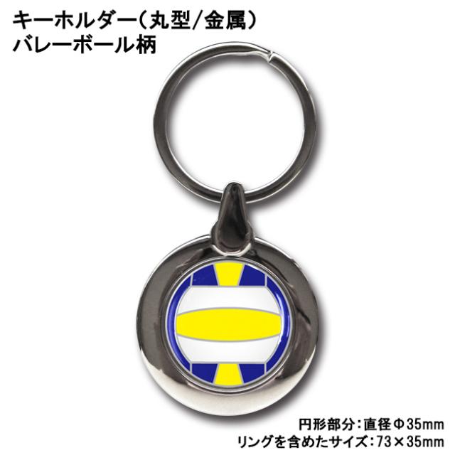キーホルダー(金属/円形/Φ35mm) バレーボール柄