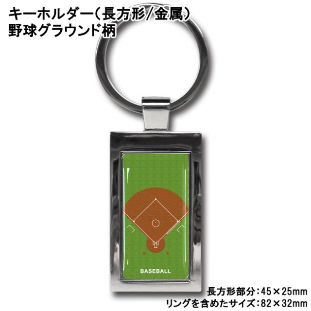 キーホルダー(金属/長方形/45×25mm) 野球グラウンド柄