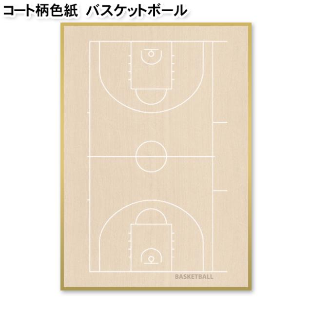 コート柄色紙バスケットボール