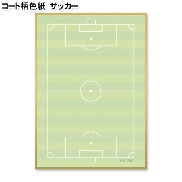 コート柄色紙 サッカー